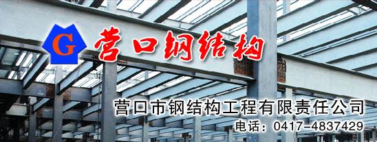 和记赌场网站市钢结构工程有限责任公司